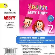 Родителям второклассников oren english ru spotlight 2 класс Электронное приложение