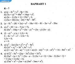 ГДЗ к дидактическим материалам по алгебре класс Звавич Дидактические задания по алгебре 7 класс звавич