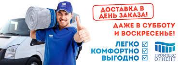 <b>Матрасы Промтекс</b>-<b>Ориент</b> — купите <b>матрас</b> PROMTEX в Москве ...