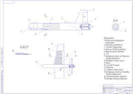 Курсовая по машиностроению дипломная по машиностроение учебные  Дипломный проект Проектирование беспилотного самолета БПЛА 18М