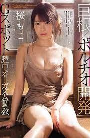 Big Cock Porcio Development G Spot Vagina During Orgasm Torture Sakura Momoko