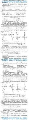 ГДЗ от Путина по алгебре класс Муравин Итоговая контрольная работа