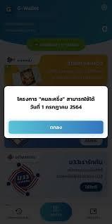 คนละครึ่งเฟส 3' ล่าสุด 'กรุงไทย' แนะขั้นตอนก่อนใช้สิทธิ 1 ก.ค.นี้