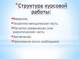 Методические рекомендации по выполнению курсовой работы  Методические рекомендации по выполнению курсовой работы Структура курсовой работы