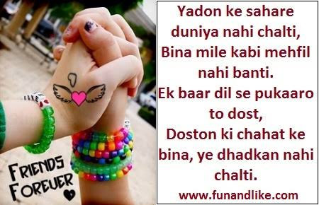 funny shayari for friends forever in hindi