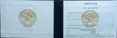 Купить диплом СССР в Москве Диплом ВУЗа о высшем образовании  Перед изготовлением мы прорабатываем базу учебных заведений и проверяем возможность подготовки в них по заявленной специальности