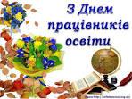 6 жовтня – День працівників освіти