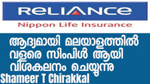 When you retire, get modified whole life coverage from physicians life insurance company. Reliance Nippon Life Insurance Youtube
