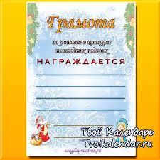 Грамоты для детей с новым годом скачать ru Модуль соединительный dсm производство и продажа в Скачать