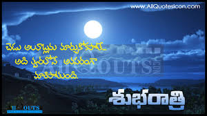 Good Evening Meaning In Telugu