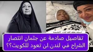 تفاصيل صادمة لجثمان انتصار الشراح في لندن..لن تعود للكويت!! - YouTube