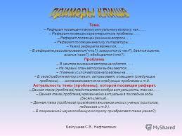 Презентация на тему Байгушева С В Нефтеюганск Написание и  36 Байгушева