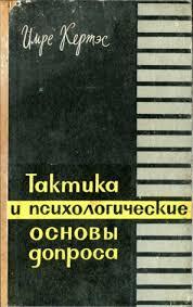 Книга Тактика и психологические основы допроса Скачать  Тактика и психологические основы допроса