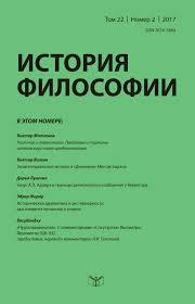 Институт философии РАН Федеральное государственное бюджетное  История философии 2017 Том 22 № 2
