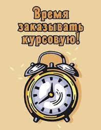 Курсовые работы и рефераты на заказ в Курске Предложения услуг на  Курск