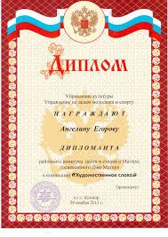 Диплом дипломант