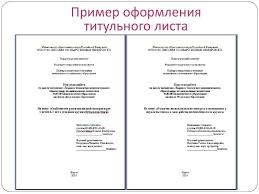 Титульный лист курсовой работы сгэу самара Без посредников  Методические указания по написанию курсовых
