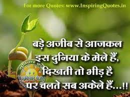 Beautiful Quotes Hindi Best of Life Is Beautiful Quotes And Sayings In Hindi Ordinary Quotes
