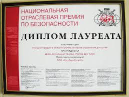 Награды Диплом Лауреата в номинации Лучший продукт в области систем контроля управления доступом
