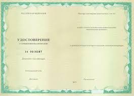 Образцы дипломов ru Удостоверение о повышении квалификации
