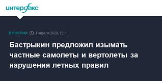 Бастрыкин предложил изымать частные <b>самолеты</b> и <b>вертолеты</b> ...