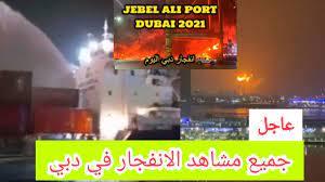 الإمارات جميع المشاهد_ دبي انفجار عنيف يتسبب في حريق كبير في الميناء Dubai  port - YouTube