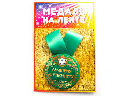 <b>Медаль Эврика</b> 97133 - Все праздника