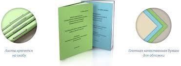 Печать авторефератов и диссертаций круглосуточно Сеть  Почему важно оформление автореферата