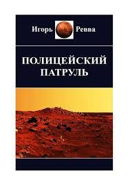 <b>Полицейский патруль</b> - <b>Игорь Ревва</b>, купить или скачать книгу ...