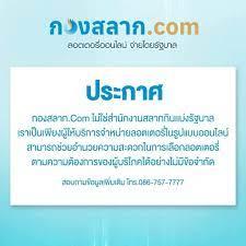 สลากกินแบ่งยัน เว็บไซต์ กองสลาก.com ไม่ใช่ของรัฐบาล