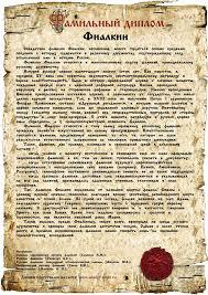 Фиалкины происхождение фамилии Происхождение фамилии Фиалкин Фамильный диплом