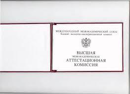 М Лайтман диплом профессора МЕЖДУНАРОДНАЯ АКАДЕМИЯ  М Лайтман диплом профессора 2