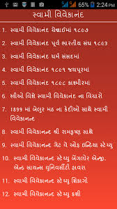 swami vivekananda gujarati android apps on google play swami vivekananda gujarati screenshot