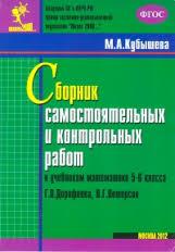 Математика класс Самостоятельные и контрольные работы ФГОС  Математика 5 6 класс Самостоятельные и контрольные работы ФГОС