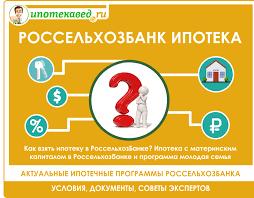 Россельхозбанк ипотека как взять ипотеку в россельхозбанке в г Особенности ипотеки в Россельхозбанке