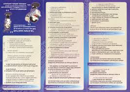 Requirements For Transferring Land Titles September 2012