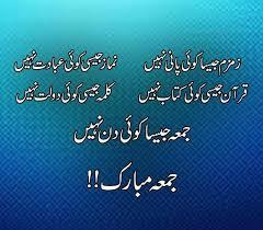 Beautiful Jumma Mubarak Quotes Best of Beautiful Saying Jummah Mubarak Wallpaper Islam Pinterest