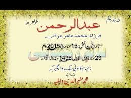 Download Mp3 Aqiqah Card 2018 Free