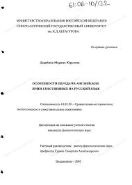 Диссертация на тему Особенности передачи английских имен  Диссертация и автореферат на тему Особенности передачи английских имен собственных на русский язык