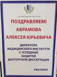 Ассоциация выпускников и друзей Поздравляем директора  В 2008 году Алексей Юрьевич защитил кандидатскую диссертацию на тему Научно организационные аспекты совершенствования контрольно разрешительных механизмов