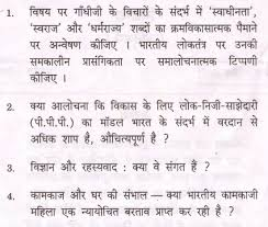 upsc essay question paper of mains examination mrunal to see the same essay question paper in hindi click me