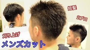 短髪2ブロ刈り上げ メンズカット Youtube