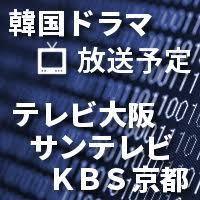 サン テレビ 韓国 ドラマ 新 番組