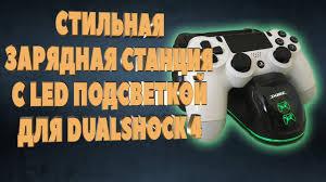 Лучшая <b>Зарядная Станция</b> для DualShock 4 - YouTube