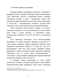 Таможенно тарифное регулирование и современная внешнеторговая  Реферат Таможенно тарифное регулирование и современная внешнеторговая политика России 4
