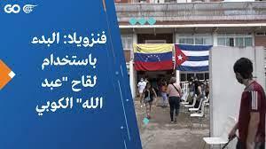 """فنزويلا: البدء باستخدام لقاح """"عبد الله"""" الكوبي - YouTube"""
