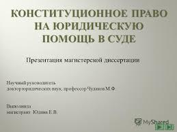 Презентация на тему Презентация магистерской диссертации Научный  1 Презентация магистерской диссертации Научный руководитель доктор юридических