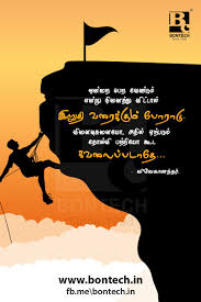 Positive Quotes தமழன கரல Tamil Motivational