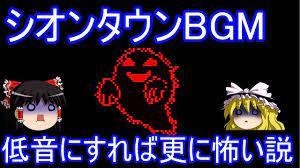 シオン タウン bgm