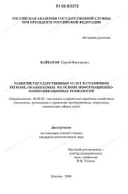Диссертация на тему Развитие государственных услуг в столичном  Диссертация и автореферат на тему Развитие государственных услуг в столичном регионе оказываемых на основе